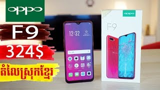 oppo f9 review - phone in cambodia - khmer shop - oppo f9 price - oppo f9 specs - oppo f9 khmer