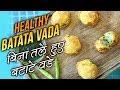 Healthy Batata Vada Recipe In Hindi | Non Deep Fried Batata Vada | बिना तला हुआ आलू वड़ा । Nupur