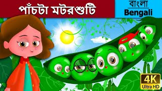 পাঁচটা মটরশুটি | Five Peas In A Pod in Bengali | 4K UHD | Bangla Cartoon | Bengali Fairy Tales