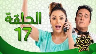 يوميات زوجة مفروسة أوي ج 2 HD - الحلقة ( 17 ) السابعة عشر بطولة داليا البحيرى / خالد سرحان