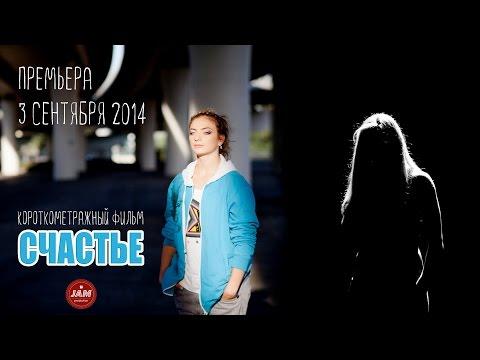 Короткометражный фильм Счастье (2014) - ПРЕМЬЕРА !!!