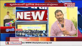 Sunrise Andhra Pradesh Investment Meet Starts Today | Visakha