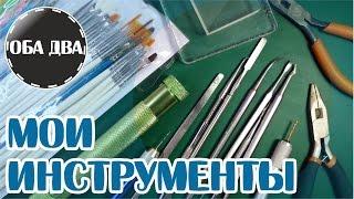 Инструменты для лепки • polymer clay ( DIY )