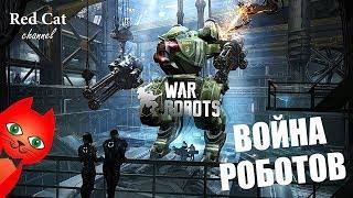 ВОЙНА РОБОТОВ ИГРА | WAR ROBOTS GAME | Обзор и прохождение игры про роботов №1