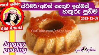 Easy Eggless Jaggery Pudding by Apé Amma