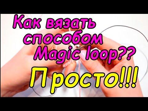 Как вязать способом Magic loop??