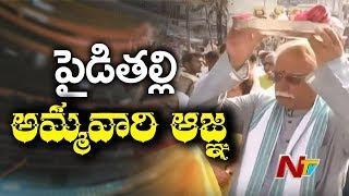 Vizianagaram Utsavalu : Ashok Gajapathi Raju Offers Special Prayers to Pydithalli Ammavaru | NTV
