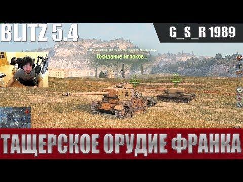WoT Blitz - Другое орудие Франкенштанка. Что меняет скорострелка - World of Tanks Blitz (WoTB)