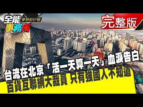 台灣-夢想街之全能事務所-20190108 台流在北京「活一天算一天」血淚告白 百貨互聯網大裁員 只有強國人不知道