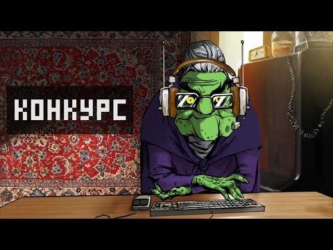 КОНКУРС ОТ ОЛДФАГОВНЫ-4 (ПРИЗ - 1000 РУБЛЕЙ)