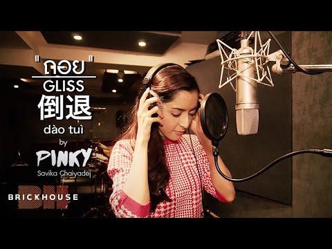 ถอย (倒退 | dǎo tuì) - Pinky Savika Chaiyadej  [Official Video] เวอร์ชันจีน
