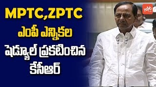 CM KCR Announces MPTC ZPTC And Lok Sabha Election Dates in Telangana Assembly 2019