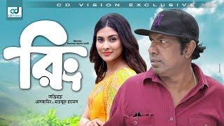 Ring | Most Popular Bangla Natok | Sohel Khan, Marjuk Rasel, Mehjabin, Jillur Rahman | CD Vision