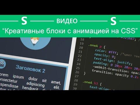 Креативные блоки с анимацией на CSS
