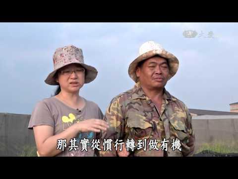 台綜-農夫與他的田-20160411 小農的生存之道