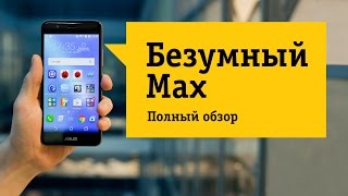 Смартфон Asus ZenFone 3 Max -  Обзор. Портативная зарядка в твоем смартфоне.