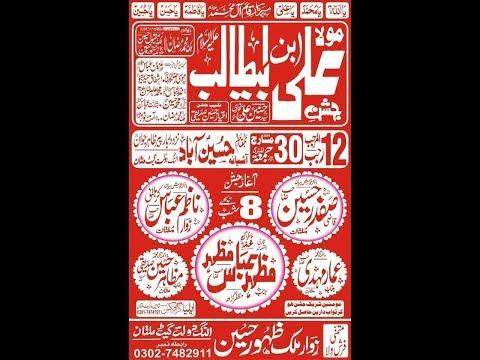Live Jashan 12 Rajab 2018 | Bani e Jashan | Malik Zahoor Hussain | Alang Dolat Gate Multan |