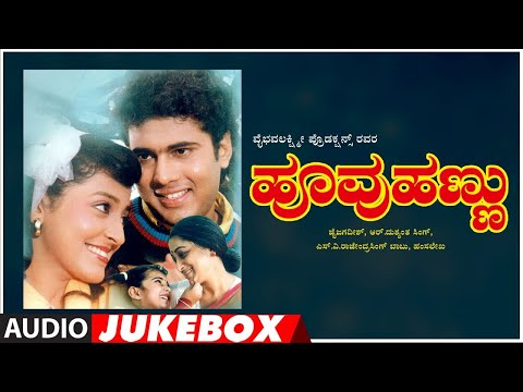 Kannada Old Songs | Hoovu Hannu Movie Full Songs Jukebox