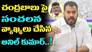 YCP MLA Anil Kumar Yadav Comments On CM Chandrababu Naidu | Ys Jagan Mohan Reddy | Ysrcp | TTM