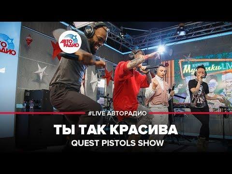 Quest Pistols Show - Ты Так Красива (#LIVE Авторадио)