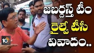 జబర్దస్త్ టీం రైల్వే టీసీ వివాదం… | Jabardasth Team Hulchul at Visakha Railway Station