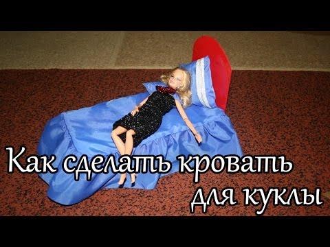 Как сделать КРУГЛУЮ КРОВАТЬ для кукол Монстер Хай how to make a round bed for dolls FunnyCat.TV