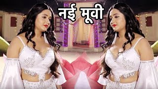 "Kajal Raghwani New Release Bhojpuri Superhit Movie || 2019 - Full HD Movie ""BHOJPURIYA RAJA"" 