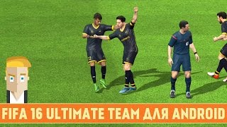 FIFA 16 ULTIMATE TEAM ДЛЯ ANDROID