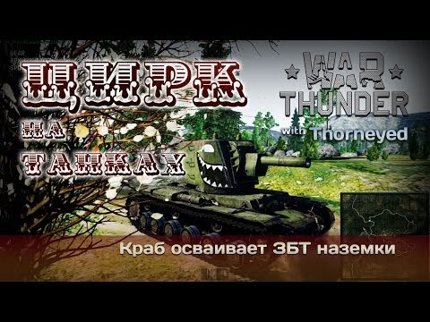 War Thunder | Цирк на танках!