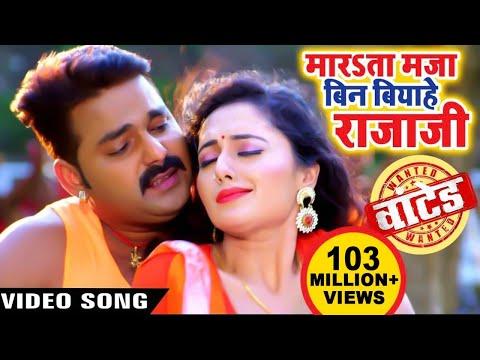 #VIDEO SONG (बिन बियाहे राजा जी) - Pawan Singh - Mani Bhatta - Bin Biyahe Raja - Bhojpuri Songs 2018 thumbnail