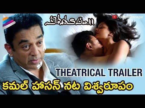Vishwaroopam 2 Theatrical Trailer | Kamal Haasan | Andrea Jeremiah | 2018 Telugu Movie Trailers