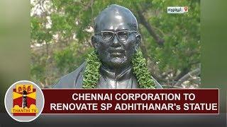 Chennai Corporation to renovate SP Adhithanar's statue at Egmore | Thanthi TV