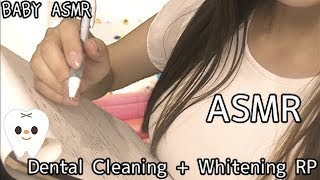 ASMR[日本語] 歯のホワイトニング🦷ロールプレイ 〜Dental Cleaning & Whitening Role play