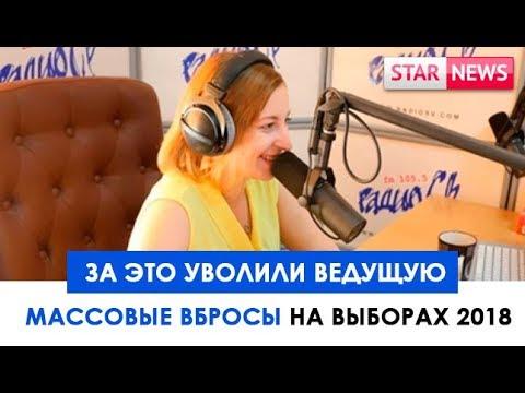 МАССОВЫЕ ВБРОСЫ НА ВЫБОРАХ!Уволили ведущую радиостанции! Россия 2018!