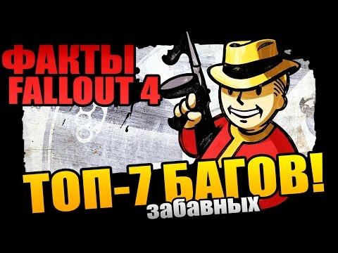 ТОП-7 ЗАБАВНЫХ БАГОВ FALLOUT 4 [Кводан]