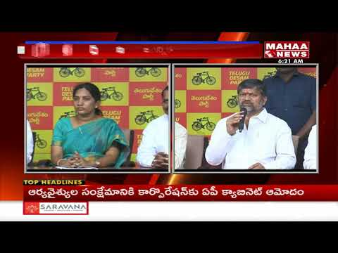 TDP Leaders Comments On CM KCR Over Early-Polls In Telangana | Mahaa News