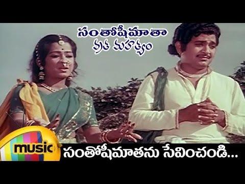 Telugu Devotional Songs | Santoshimaatanu Sevinchandi Song | Santhoshi Matha Vratha Mahatyam Movie