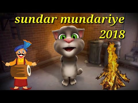 Lohri song 2018 sundar mundariye with dhol beats & talking tom
