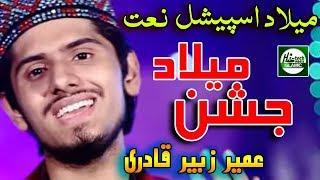 JASHAN E MILAD - MUHAMMAD UMAIR ZUBAIR QADRI - OFFICIAL HD VIDEO