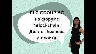 PLC GROUP AG на форуме . Диалог бизнеса и власти .