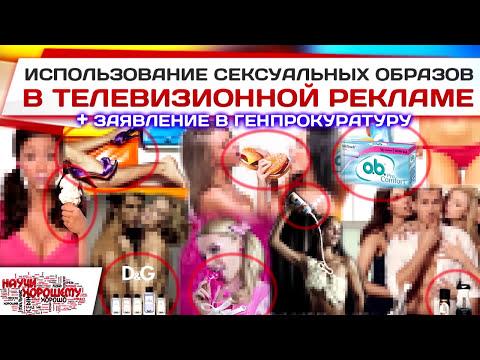 Использование сексуальных образов в телевизионной рекламе
