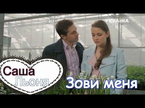 Саша и Леня 💕 Зови меня  💕