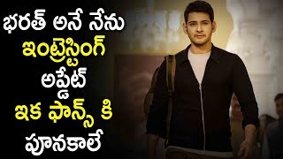 Interesting Update On Bharata Ane Nenu | Mahesh Babu, Kiara Advani