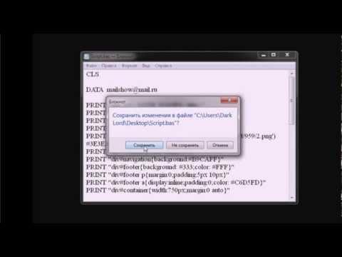 Посмотреть ролик - Ролик: Взлом mail.ru 2012 сентябрь. Баг на майл ру скач