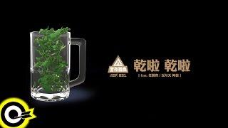八三夭 831 feat. 任賢齊 Richie Jen & 五月天 阿信 Mayday AShin 【乾啦 乾啦 Cheers!】Official Lyric Video
