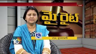 మహిళలకు సంబంధించి ఎన్ని చట్టాలున్నాయి..? | Advocate Parvati Legal Suggestions