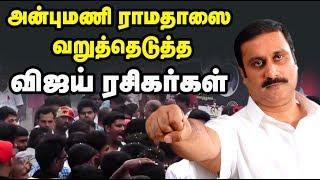Anbumani Ramadoss vs Vijay Fans