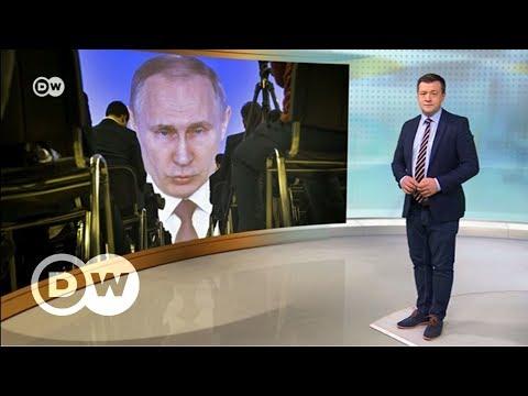 Чудо-оружие Путина назвали химерой, но Трамп и Меркель волнуются - DW Новости (02.03.2018)