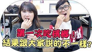 【開箱】在台灣體驗第一次吃檳榔!跟想像中的不一樣 FEAT 超強系列 | Mira