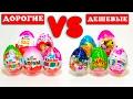 ДЕШЕВЫЕ Шоколадные Яйца против ДОРОГИХ Киндер Сюрпризов